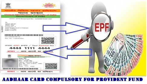 aadhaar-link-epfo