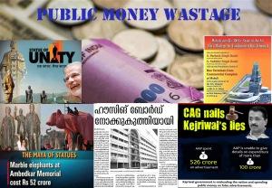 public-money-watage